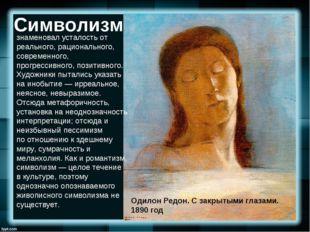 Символизм Одилон Редон.С закрытыми глазами. 1890 год знаменовал усталость о