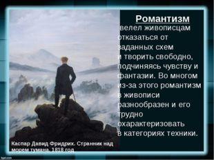 Каспар Давид Фридрих.Странник над морем тумана. 1818 год велел живописцам о