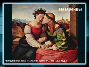 Фридрих Овербек.Италия и Германия. 1811–1828 годы Назарейцы