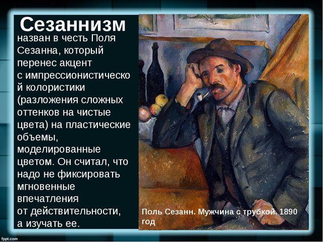 Сезаннизм Поль Сезанн.Мужчина с трубкой. 1890 год назван в честь Поля Сезан...