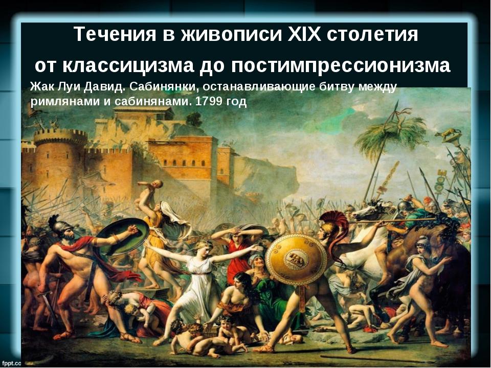 Течения вживописи XIX столетия отклассицизма допостимпрессионизма Жак Луи...