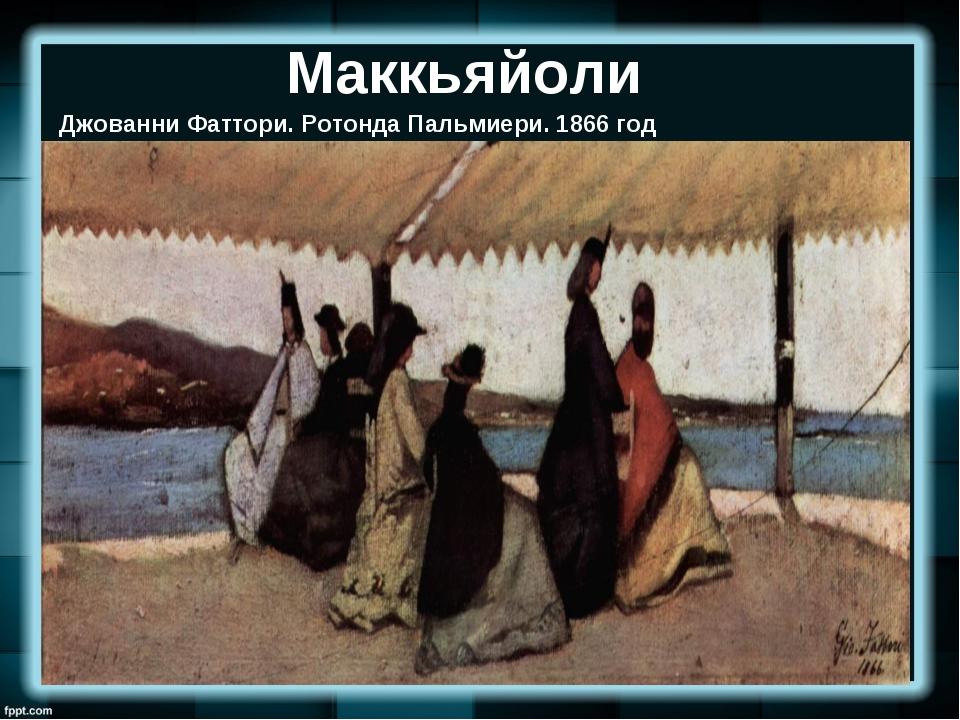 Маккьяйоли Джованни Фаттори.Ротонда Пальмиери. 1866 год