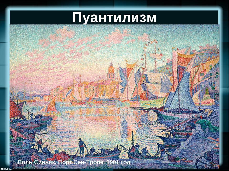 Пуантилизм Поль Синьяк.Порт Сен-Тропе. 1901 год