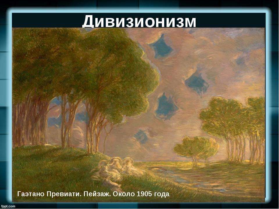 Дивизионизм Гаэтано Превиати.Пейзаж. Около 1905 года