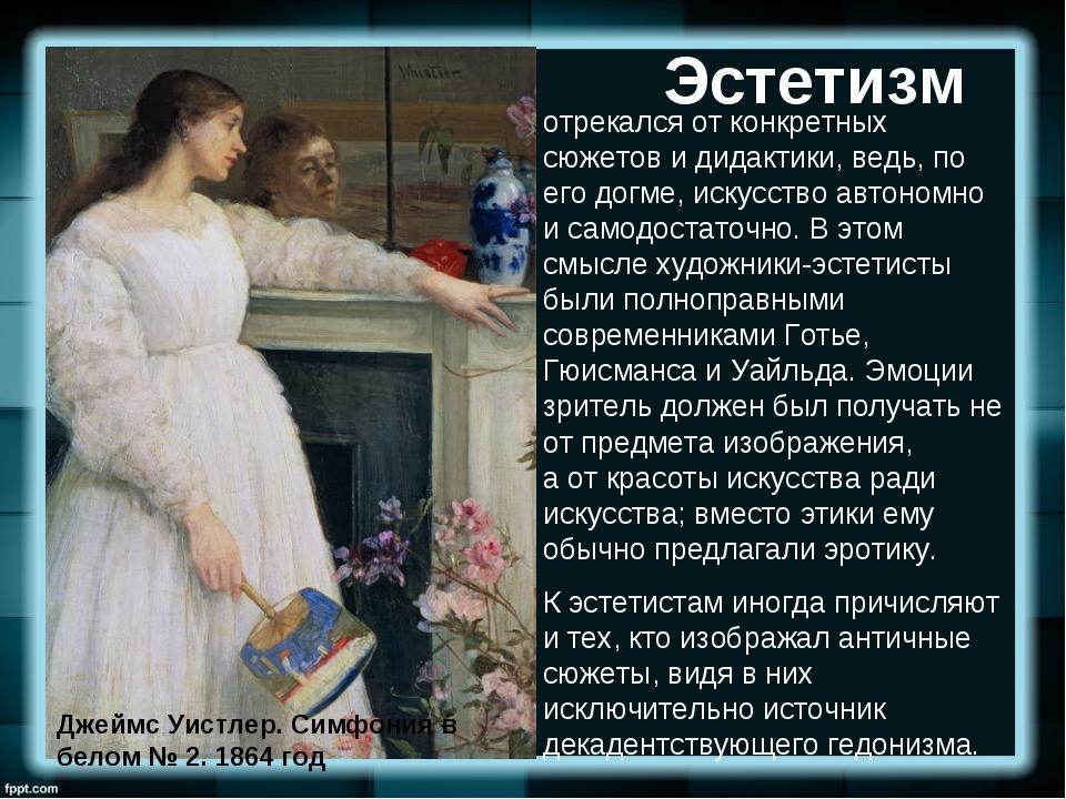 Эстетизм Джеймс Уистлер.Симфония в белом № 2. 1864 год отрекался от конкрет...