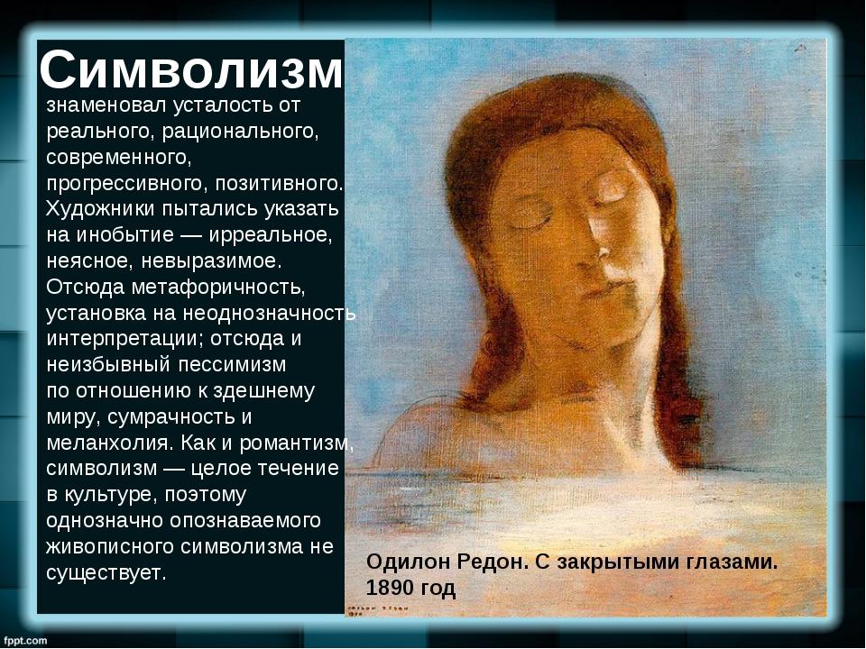 Символизм Одилон Редон.С закрытыми глазами. 1890 год знаменовал усталость о...