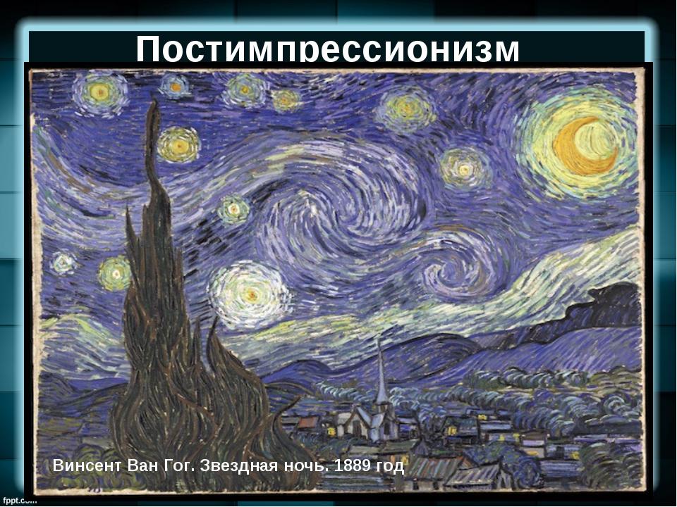 Постимпрессионизм Винсент Ван Гог.Звездная ночь. 1889 год