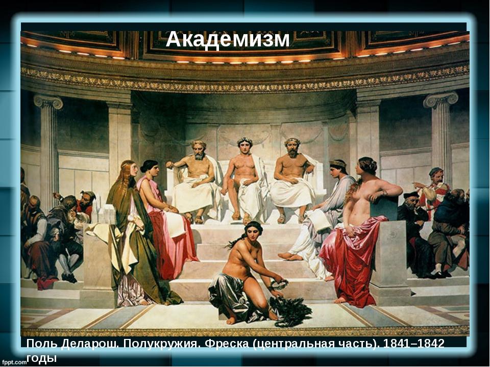 Академизм Академизм Поль Деларош.Полукружия. Фреска (центральная часть). 1...