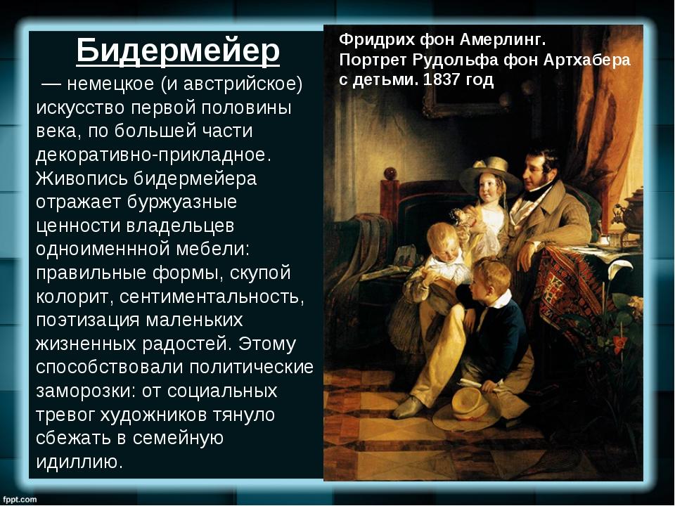 Фридрих фон Амерлинг. ПортретРудольфа фон Артхабера сдетьми. 1837 год — не...