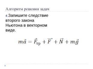 Алгоритм решения задач Запишите следствие второго закона Ньютона в векторном