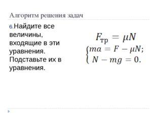 Алгоритм решения задач Найдите все величины, входящие в эти уравнения. Подста