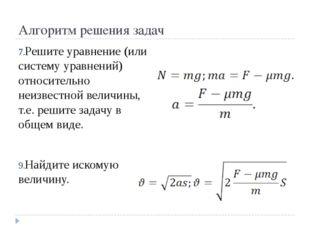 Алгоритм решения задач Решите уравнение (или систему уравнений) относительно