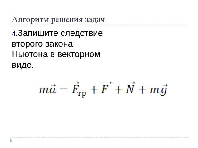 Алгоритм решения задач Запишите следствие второго закона Ньютона в векторном...