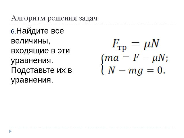 Алгоритм решения задач Найдите все величины, входящие в эти уравнения. Подста...