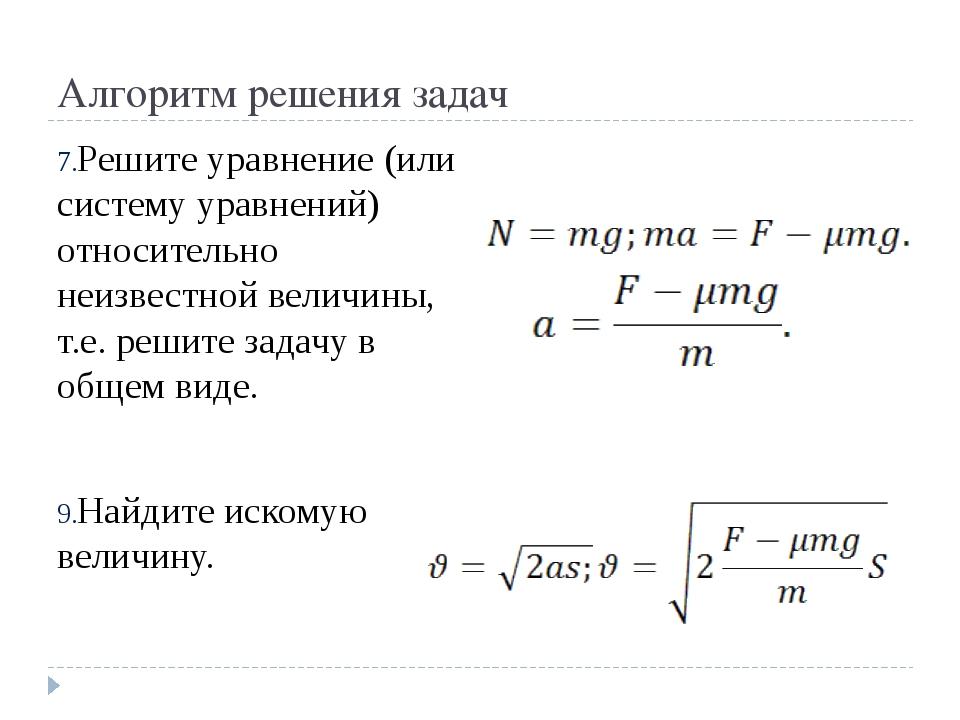 Алгоритм решения задач Решите уравнение (или систему уравнений) относительно...