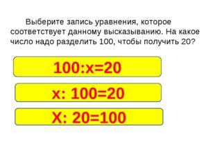 Выберите запись уравнения, которое соответствует данному высказыванию. На ка