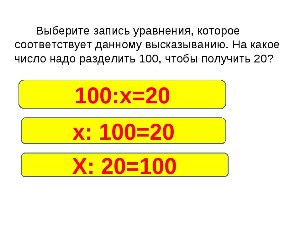 Выберите запись уравнения, которое соответствует данному высказыванию. На ка...
