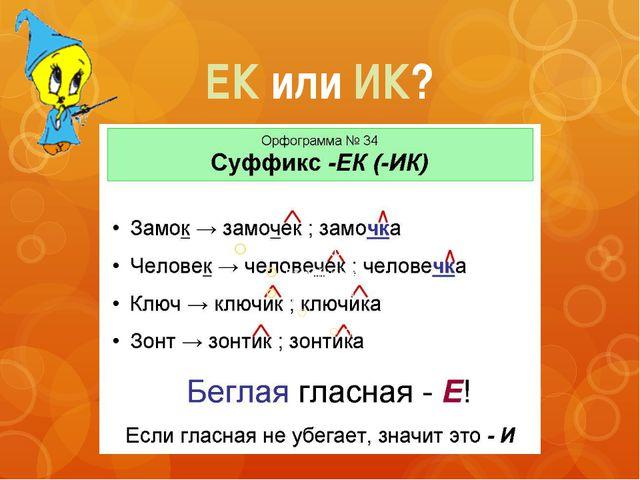 ЕК или ИК?