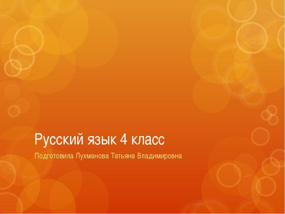 Русский язык 4 класс Подготовила Лухманова Татьяна Владимировна