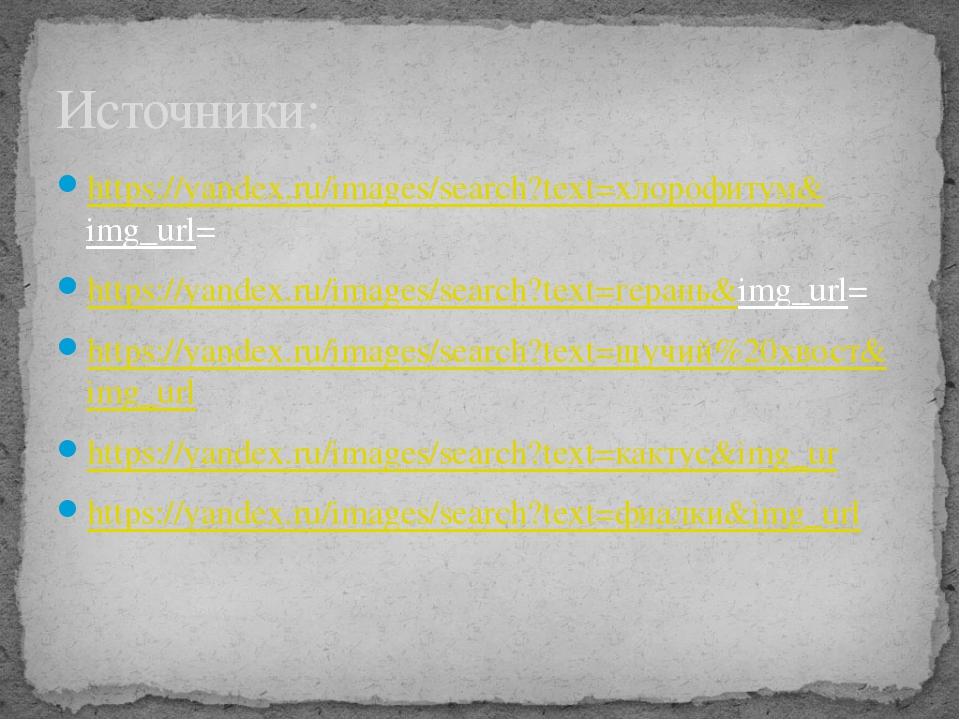 https://yandex.ru/images/search?text=хлорофитум&img_url= https://yandex.ru/im...