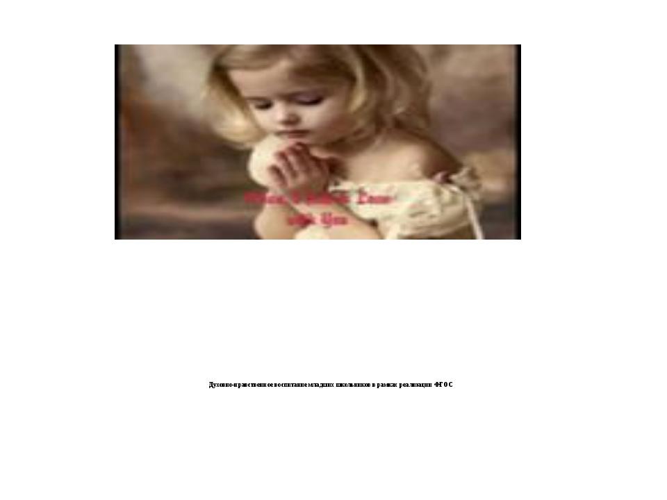 Духовно-нравственное воспитание младших школьников в рамках реализации ФГОС