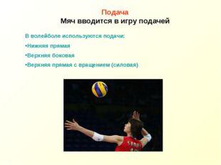 В волейболе используются подачи: Нижняя прямая Верхняя боковая Верхняя прямая