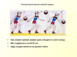 При замахе прямая правая рука отводится строго назад Мяч подбросить на 20-30
