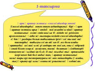 1-тапсырма Қарт Қаратау жотасы –ежелгі адамдар мекені Ежелгі адамдардың мекен