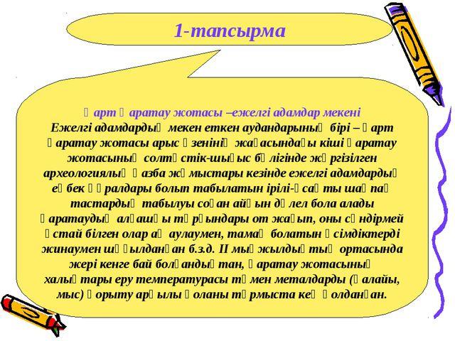 1-тапсырма Қарт Қаратау жотасы –ежелгі адамдар мекені Ежелгі адамдардың мекен...
