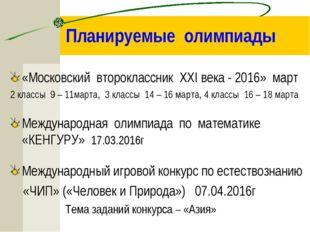 Планируемые олимпиады «Московский второклассник XXI века - 2016» март 2 класс