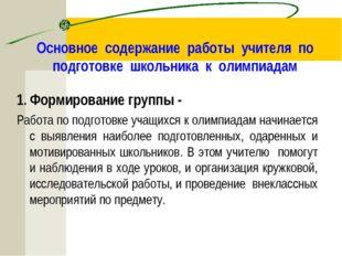 Основное содержание работы учителя по подготовке школьника к олимпиадам 1. Фо