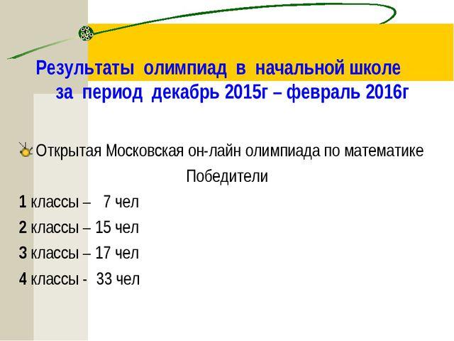 Результаты олимпиад в начальной школе за период декабрь 2015г – февраль 2016г...