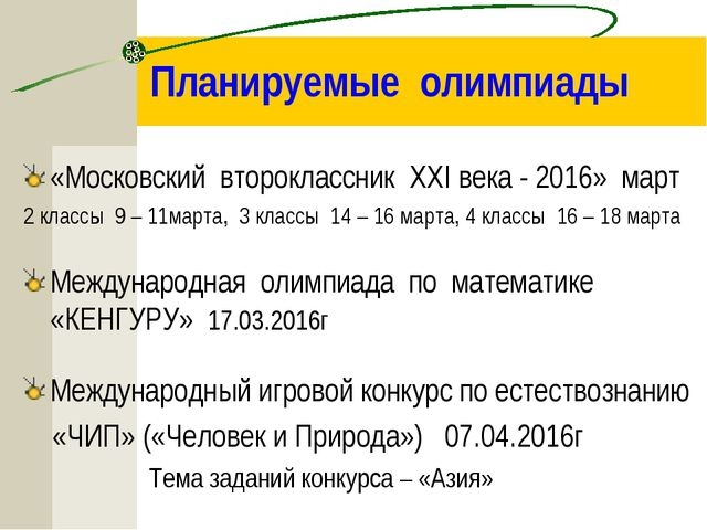 Планируемые олимпиады «Московский второклассник XXI века - 2016» март 2 класс...