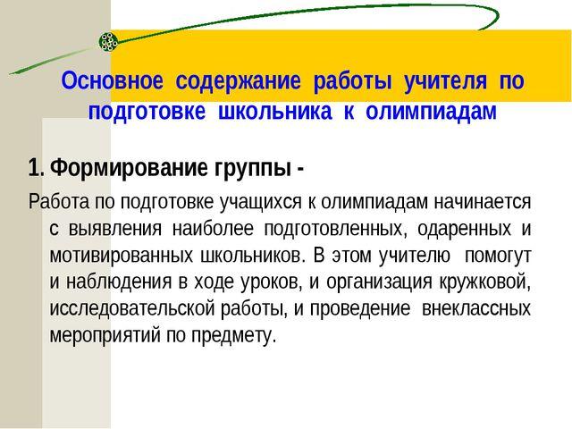 Основное содержание работы учителя по подготовке школьника к олимпиадам 1. Фо...