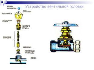 Устройство вентильной головки