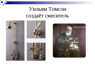 Уильям Томсон создаёт смеситель