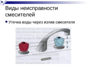Виды неисправности смесителей Утечка воды через излив смесителя