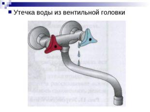 Утечка воды из вентильной головки