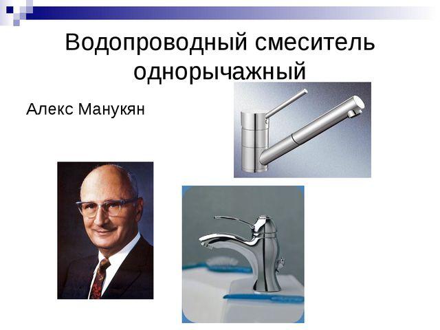 Водопроводный смеситель однорычажный Алекс Манукян