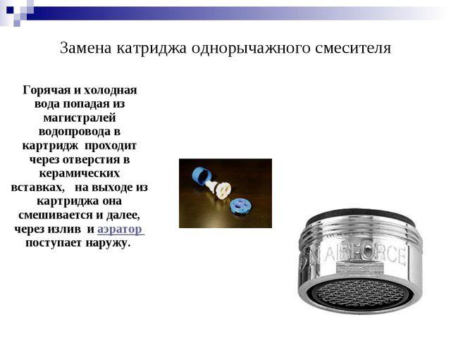 Замена катриджа однорычажного смесителя Горячая и холодная вода попадая из ма...