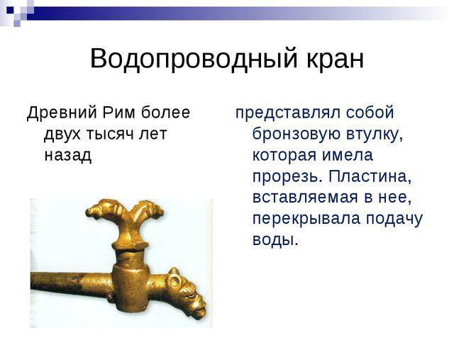 Водопроводный кран Древний Рим более двух тысяч лет назад представлял собой б...