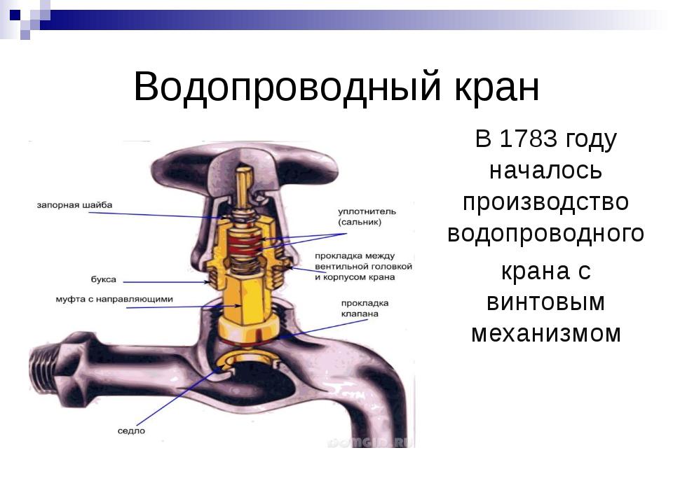 Водопроводный кран В 1783 году началось производство водопроводного кранас в...