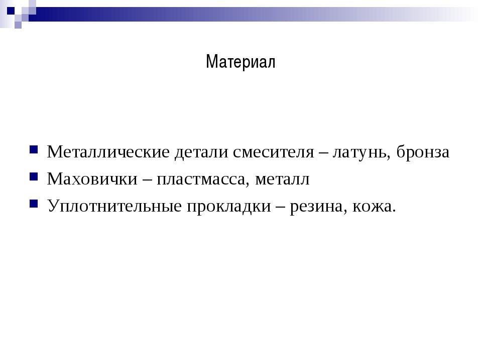 Материал Металлические детали смесителя – латунь, бронза Маховички – пластмас...