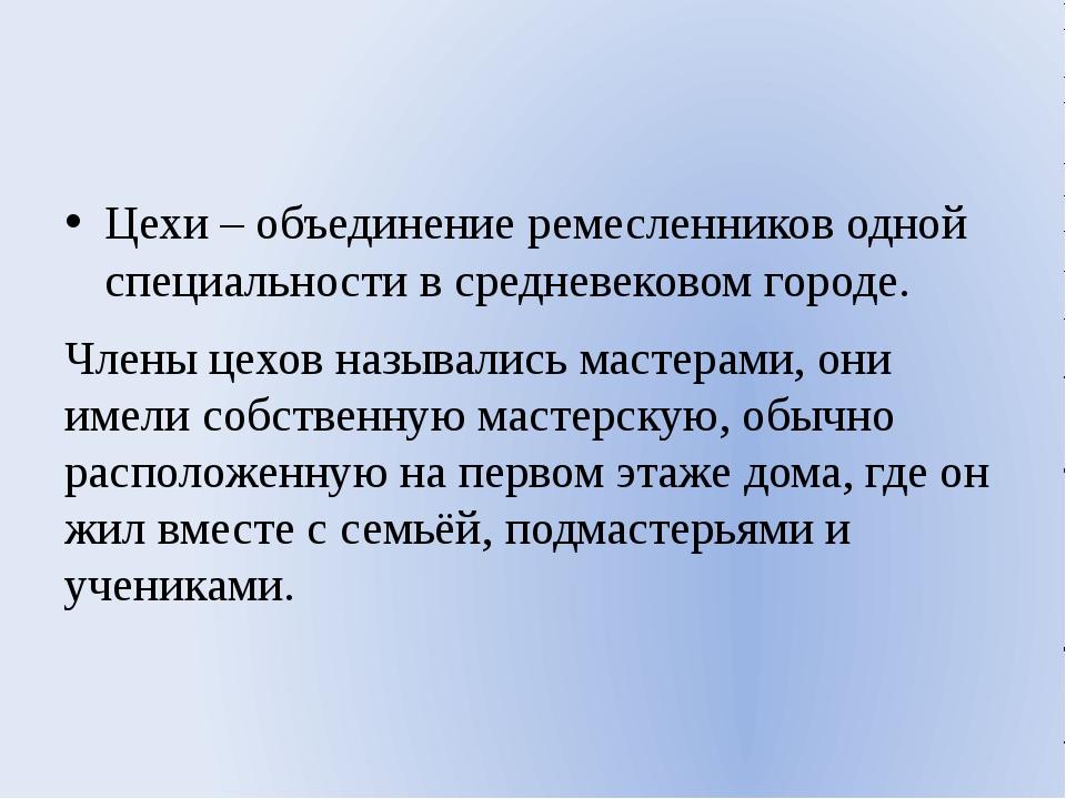 Цехи – объединение ремесленников одной специальности в средневековом городе....