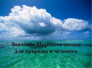 Значение Мирового океана для природы и человека