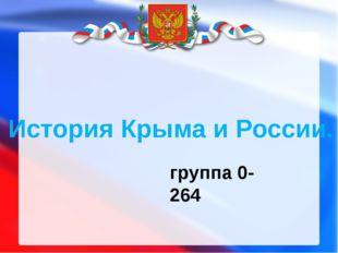 История Крыма и России. группа 0-264