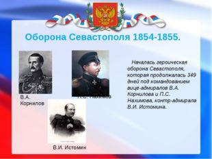 Началась героическая оборона Севастополя, которая продолжалась 349 дней под к