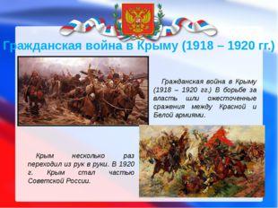 Крым несколько раз переходил из рук в руки. В 1920 г. Крым стал частью Советс