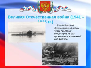 В годы Великой Отечественной войны через Крымский полуостров не раз прокатыва