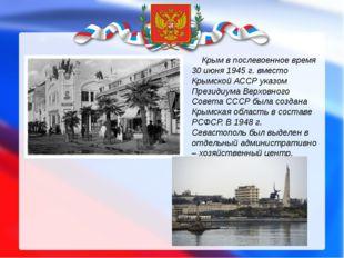 Крым в послевоенное время 30 июня 1945 г. вместо Крымской АССР указом Президи